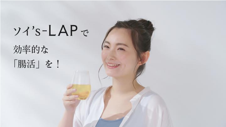 ソイ's-LAPで効率的な「腸活」を!