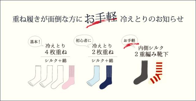 Men's内側シルク二重編靴下綿