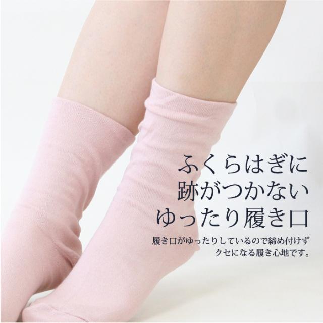 内側シルク二重編靴下綿麻ゆったり2