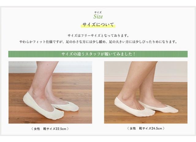 絹コットン先丸フィットカバー6