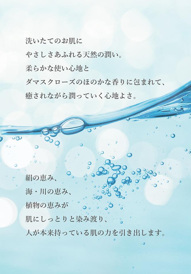 ローション2
