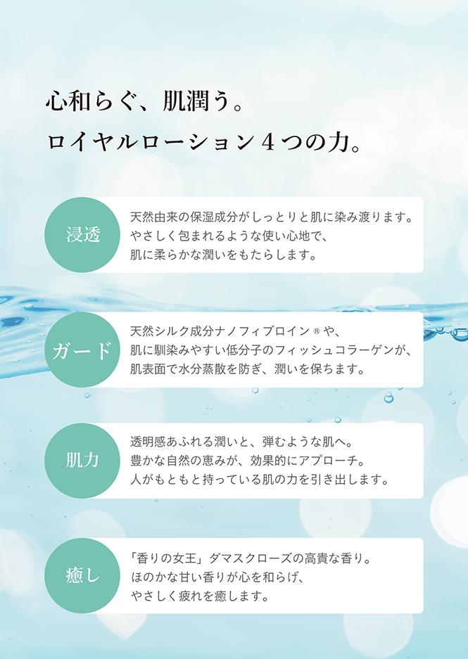 ローション3