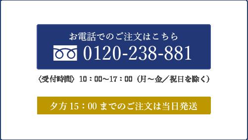 お電話でのご注文は0120-238-881